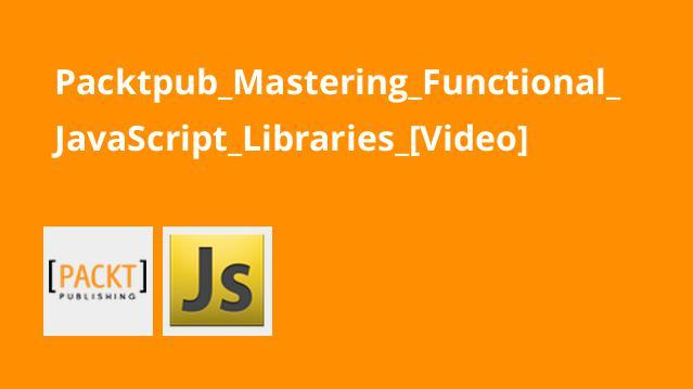 آموزش تسلط بر کتابخانه های جاوااسکریپت